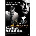 グッドナイト&グッドラック ジョージ・クルーニー DVD
