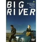 ビッグ・リバー BIG RIVER オダギリジョー DVD
