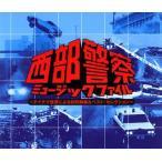 西部警察ミュージック・ファイル〜テイチク音源による初収録曲&ベスト・セレクション〜 TVサントラ CD