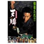 麻雀飛龍伝説 天牌1 山下徹大 DVD