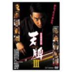 麻雀飛龍伝説 天牌3 山下徹大 DVD