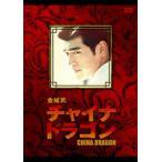 チャイナ・ドラゴン 金城武 DVD