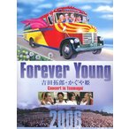 Forever Young Concert in つま恋  DVD