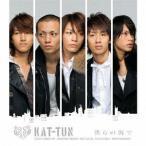 僕らの街で / KAT-TUN (CD)