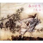 春の歌集 / 手嶌葵 (CD)