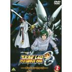 スーパーロボット大戦OG ディバイン・ウォーズ(2) DVD