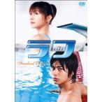 ラフ スタンダード・エディション 長澤まさみ/速水もこみち DVD