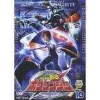 スーパー戦隊シリーズ 轟轟戦隊ボウケンジャー VOL.10 ボウケンジャー DVD