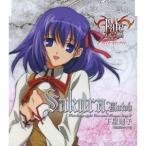 Fate/stay night キャラクターイメージソングシリーズIII:間桐桜.. / 下屋則子(間桐桜) (CD)