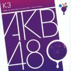 チームK 3rd Stage「脳内パラダイス」 / AKB48(チームK) (CD)