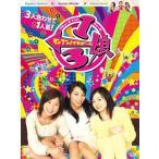 1/3娘(サンブンノイチガール)DVD-BOX / 田代さやか/水崎綾女/上野真未 [DVD]