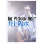 The Premium Night-昭和女子大学 人見記念講堂ライブ-  DVD