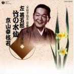 京山幸枝若 浪曲全集(1)〜左甚五郎シリーズ〜 / 京山幸枝若 (CD)