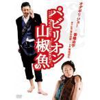 パビリオン山椒魚 プレミアム・エディション オダギリジョー DVD