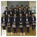 軽蔑していた愛情(通常盤) / AKB48 (CD)