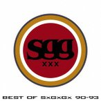 BEST OF S×G×G× 90〜98+ SPARKS GO GO CD