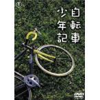自転車少年記 安田章大/丸山隆平 DVD