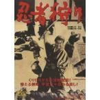 忍者狩り 近衛十四郎 DVD