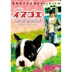 イヌゴエ 幸せの肉球 デラックス版 阿部力 DVD