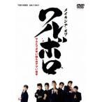 ワルボロ ナビゲートDVD 松田翔太 DVD