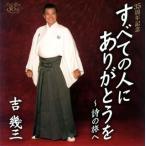35周年記念アルバム「すべての人にありがとうを〜詩の旅へ」 吉幾三 CD