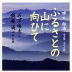 石川啄木組曲「ふるさとの山に向ひて」 新井満 CD