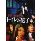 学校の都市伝説 トイレの花子さん 相澤仁美 DVD