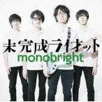 未完成ライオット / monobright (CD)