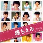 「堀ちえみ」SINGLESコンプリート / 堀ちえみ (CD)