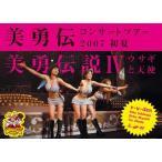 美勇伝コンサートツアー2007初夏 美勇伝説IV〜ウサギ