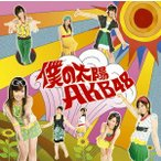 僕の太陽 / AKB48 (CD)
