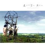 「遠くの空に消えた」オリジナルサウンドトラック / サントラ (CD)