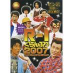 R-1ぐらんぷり2007 DVD