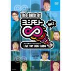 The Best of ヨシモト∞(無限大) Vol.2 / ほっしゃん。/オリエンタルラジオ/ブラックマヨネーズ/NO... (DVD)