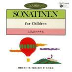 こどものソナチネ CD COCE-34448