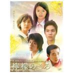 檸檬のころ 榮倉奈々/谷村美月 DVD