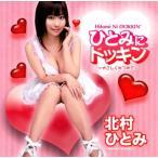ひとみにドッキン☆〜やさしくみつめて〜(DVD付) 北村ひとみ DVD付CD
