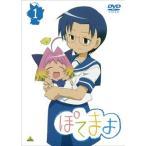 ぽてまよ(1) DVD