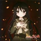 劇場版「灼眼のシャナ」オリジナルサウンドトラック /  (CD)