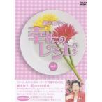 細木数子の幸せのレシピ vol.1(初回限定盤) / 細木数子 [DVD]