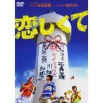 恋しくて / 石田法嗣 [DVD]