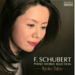 田部京子〜シューベルト:ピアノ作品集 / 田部京子 (CD)