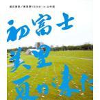 美里祭り 2006! in 山中湖〜初富士・美里・夏が来た!〜 渡辺美里 Blu-ray