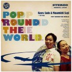 POP'ROUND THE WORLD 須藤薫&杉真理 CD