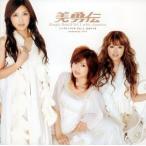 美勇伝シングルベスト9 Vol.1おまけつき 美勇伝 CD