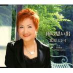 Yahoo!Felista玉光堂雨の思い出 北原ミレイ CD-Single