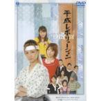 平成レボリューション〜バックトゥザ・白虎隊〜 吉澤ひとみ DVD