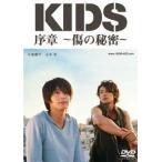 KIDS 序章〜傷の秘密〜 小池徹平/玉木宏 DVD