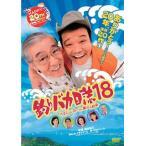 釣りバカ日誌18 ハマちゃんスーさん瀬戸の約束 西田敏行 DVD