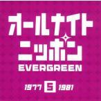 オールナイトニッポン EVERGREEN オムニバス CD